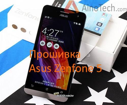 Как прошить Asus Zenfone 5 (A500CG, A501CG, A500KL), root