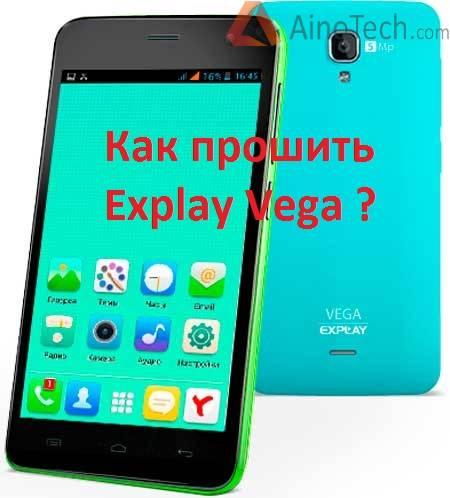 как прошить Explay Vega