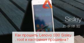 Lenovo Sisley S90, как прошить, how to flash