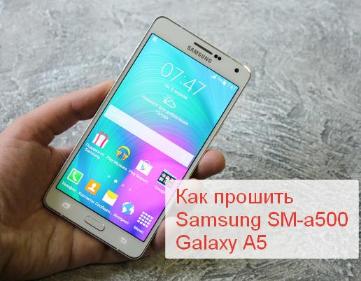 Как прошить  Samsung SM-A500 galaxy A5