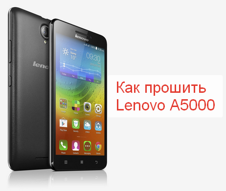 Как прошить lenovo a5000