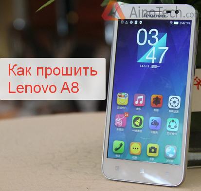 Lenovo A806 скачать прошивку - фото 5
