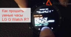 lg g watch r прошивка