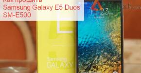 Как прошить Samsung Galaxy E5 Duos SM-E500, прошивка