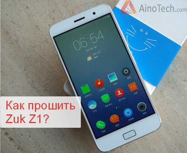 Как прошить смартфон Zuk Z1