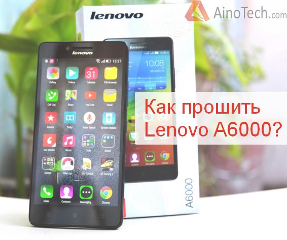 Firmware lenovo a6000