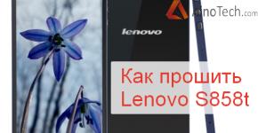 Как прошить lenovo s858t