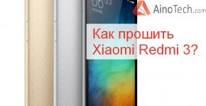 Как прошить Xiaomi Redmi 3