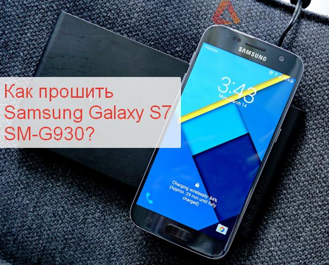 Как прошить Samsung Galaxy S7 SM-G930