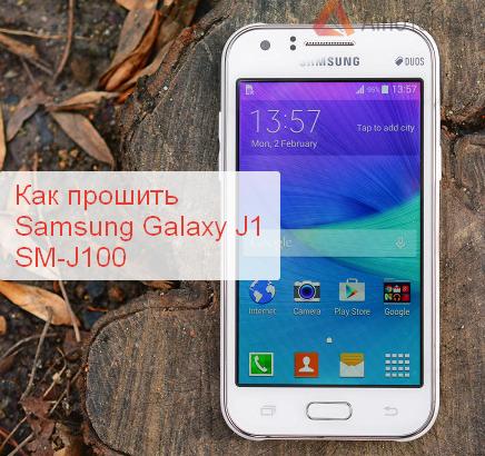 Как прошить Samsung Galaxy J1 SM-J100, кастомное Recovery