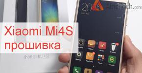 Xiaomi Mi4S прошивка