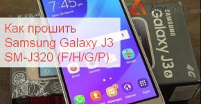 Прошивка Samsung Galaxy J3 SM-J320