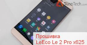 Прошивка LeEco Le 2 Pro x625