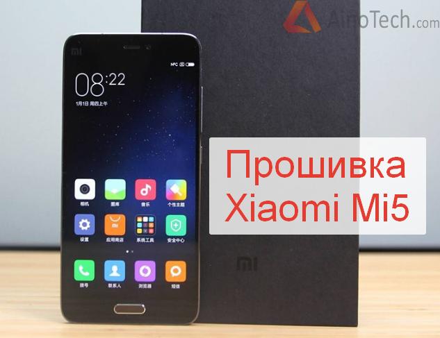 Как прошить Xiaomi Mi5