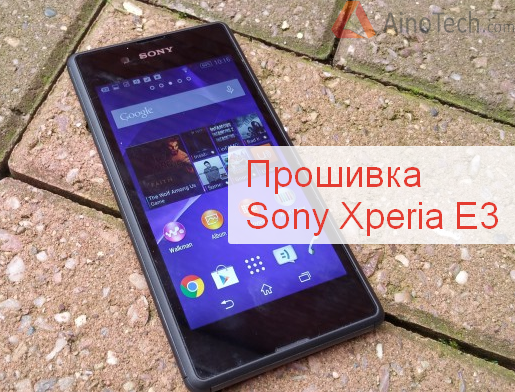 прошивка Sony Xperia E3