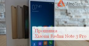 Xiaomi Redmi Note 3 Pro, прошивка , firmware