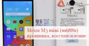 meizu m3 mini, m688u, прошивка, востановление