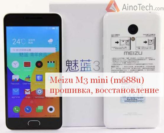 прошивка на meizu m3 mini скачать