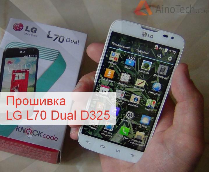 firmware LG L70 Dual D325