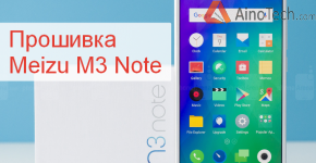Meizu, M3 Note, прошивка, root, firmware