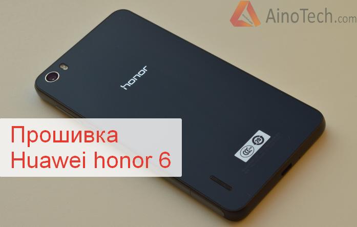 Прошивка Huawei honor 6