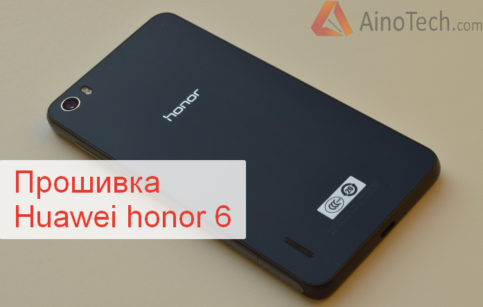 Прошивка Huawei honor 6,root, TWRP recovery | AinoTech