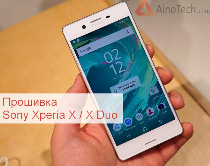 Прошивка Sony Xperia X X Duo
