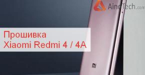 Прошивка, Xiaomi, Redmi 4, 4A