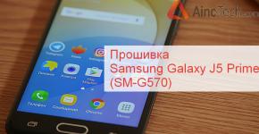 Прошивка Samsung Galaxy J5 Prime SM-G570 firmware