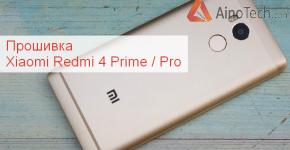 Прошивка, Xiaomi, Redmi 4 Prime, Pro, firmware