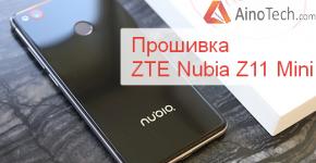 прошивка ZTE Nubia Z11 Mini