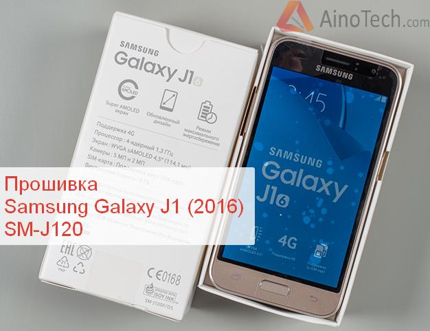 Прошивка Samsung Galaxy J1 (2016) SM-J120
