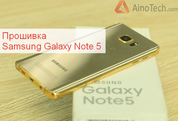 Прошивка Samsung Galaxy Note 5