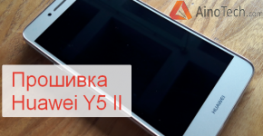 прошивка Huawei Y5 II