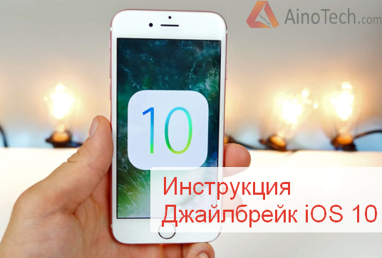 Джайлбрейк iOS 10 iPhone  iPad Инструкция