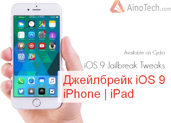Джейлбрейк iOS 9 iphone ipad