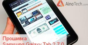 Прошивка Samsung Galaxy Tab 2 7.0