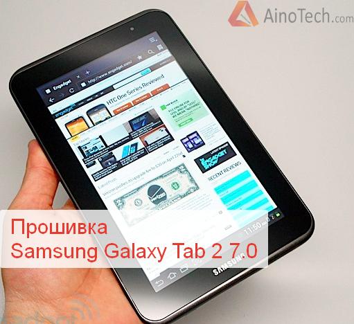 Прошивка Samsung Galaxy Tab 2 7 0 | AinoTech