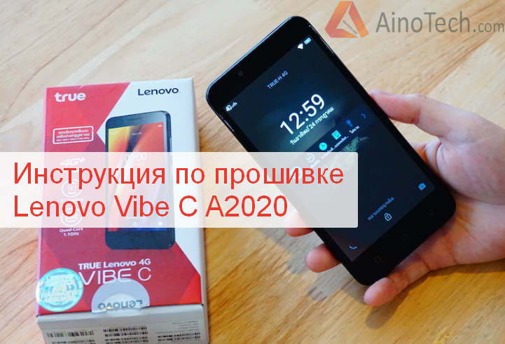 прошивка, Lenovo, Vibe, C, A2020