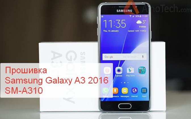 Samsung Galaxy A3 2016 SM-A310 прошивка
