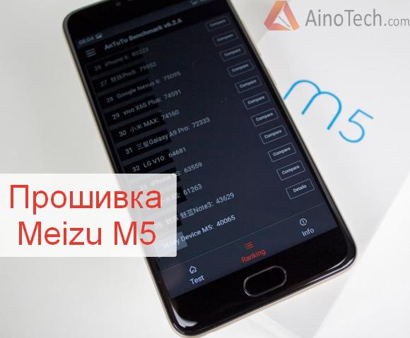 прошивка  Meizu M5