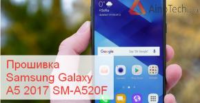 Samsung Galaxy A5 (2017) SM-A520F прошивка, root