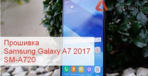 прошивка Samsung Galaxy A7 2017 SM-A720