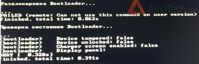 failed unlock bootloader lenovo x3