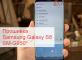 Прошивка Samsung Galaxy S8 SM-G950