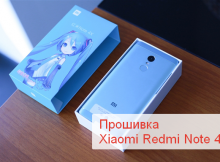 Прошивка Xiaomi Redmi Note 4X