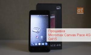 прошивка Micromax Canvas Pace 4G Q415