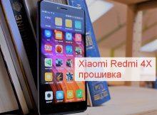 xiaomi, прошивка, redmi, 4x, firmware,