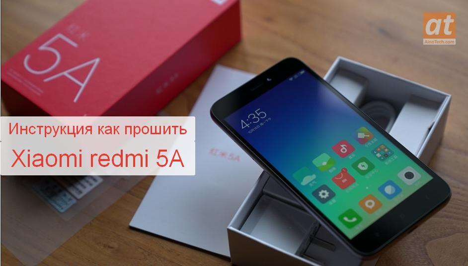 Инструкция как прошить смартфон Xiaomi redmi 5A