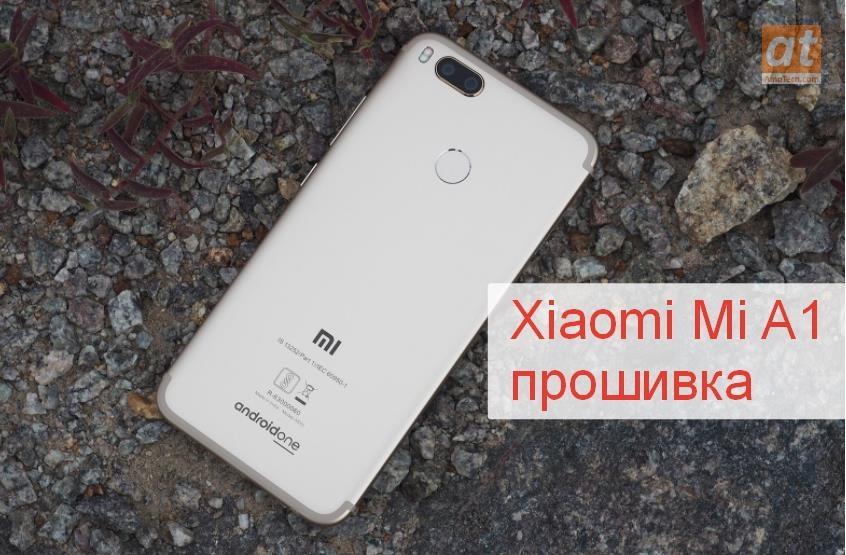 Xiaomi, Mi, A1, прошивка